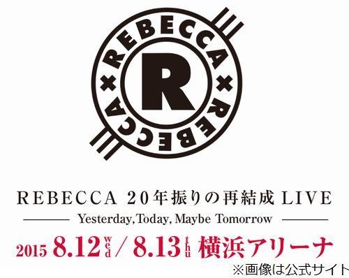 レベッカが20年ぶり再結成ライブ、8月に横浜アリーナで2日間開催へ。