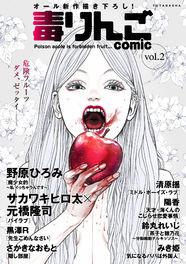 毒りんごcomic2号目で新連載2本、Hな病気もの&パパ友に憧れる中年男の物語