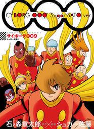 「サイボーグ009」アニメのコミカライズ版3冊が復刊ドットコムから登場