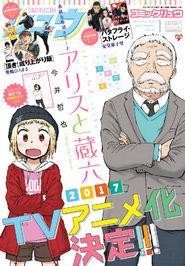 「アリスと蔵六」TVアニメ化へ