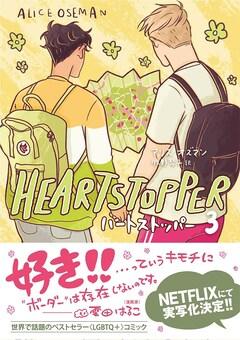 「HEARTSTOPPER ハートストッパー」3巻(帯あり)