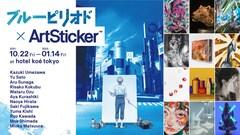 コラボプロジェクト「ブルーピリオド × ArtSticker」キービジュアル