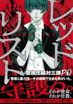 「レッドリスト〜警視庁組対三課PO〜」1巻(帯付き)