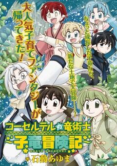 「コーセルテルの竜術士〜子竜冒険記〜」より。