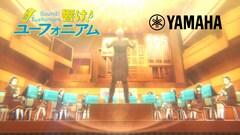 コラボを記念した「『響け!ユーフォニアム』×『ヤマハ』スペシャルムービー【おかえり、 おんがく。 】」より。