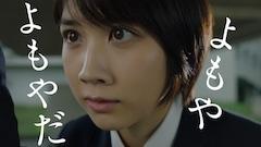 テレビCM「『なりきり鍛錬』篇」より。