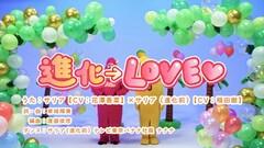 「進化→LOVE♡」PVより。 (c)美紅/双葉社・「進化の実」製作委員会