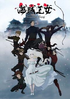 TVアニメ「海賊王女」第2弾キービジュアル (c)Kazuto Nakazawa / Production I.G