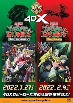 「劇場版 TIGER & BUNNY -The Beginning-」および「劇場版 TIGER & BUNNY -The Rising-」の4DX版ポスタービジュアル。