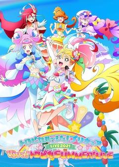 「トロピカル〜ジュ!プリキュアLIVE2021 Viva!トロピカSUMMER!LIVE」キービジュアル