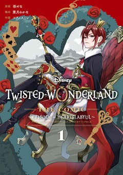 「Disney Twisted-Wonderland The Comic Episode of Heartslabyul」1巻
