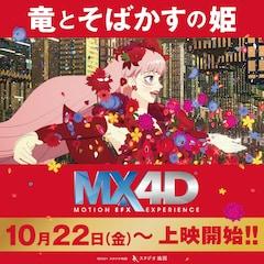 「竜とそばかすの姫」MX4D上映告知ビジュアル