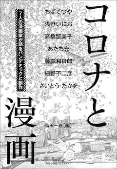 「コロナと漫画 〜7人の漫画家が語るパンデミックと創作〜」