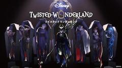 スマートフォンゲーム「ディズニー ツイステッドワンダーランド」ビジュアル (c)Disney