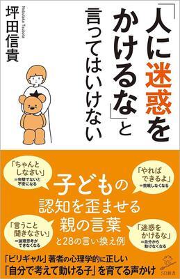 『「人に迷惑をかけるな」と言ってはいけない (SB新書)』坪田信貴 SBクリエイティブ