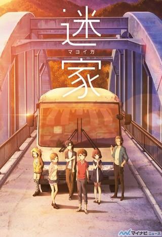 水島努×岡田麿里による新プロジェクト『迷家』、MBSほかで4月より放送開始