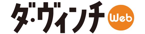 ダ・ヴィンチニュース