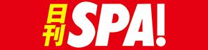 日刊SPA!